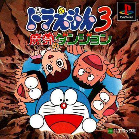 Doraemon 3 Makai No Dungeon J Slps 03076 Ps1 Iso Best Rom Place Playstation Nintendo Sega
